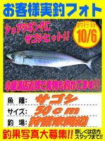 okyakusama-20151006-koyaura-sagosi.jpg