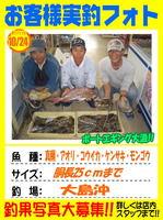 okyakusama-20151024-ooshima-01.jpg