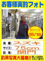 photo-okyakusama-20151016-hikoshima-suzuki.jpg