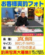 photo-okyakusama-20151031-goutsu-madai96.jpg