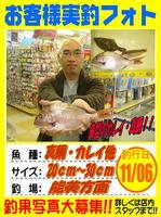 お客様フォト カレイ・真鯛 能美.jpg