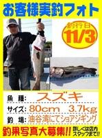 20151103-yamaguchi-suzuki.jpg