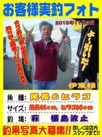 itousan1103.jpg
