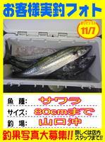 okyakusama-20151107-niho-1.jpg