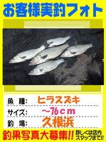 okyakusama-20151109-tsushima.jpg