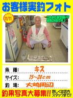 okyakusama-20151111-ooshima-01.jpg