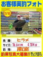okyakusama-20151116-tsushima-hirame.jpg