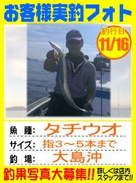 okyakusama-20151120-honten-kanjikun.jpg