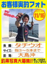 okyakusama-20151120-honten-yosikawasan.jpg