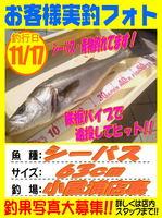 okyakusama-20151120-koyaura-si-basu.jpg
