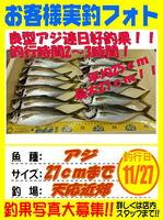 okyakusama-20151127-koyaura-azi.jpg
