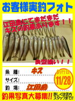 okyakusama-20151128-koyaura-kisu.jpg