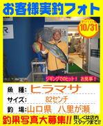 photo-okyakusama-20151031-goutsu-hiramasa82.jpg