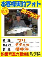 photo-okyakusama-20151031-ooshima-2.jpg