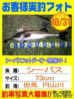 photo-okyakusama-20151031-toyooka-01.jpg