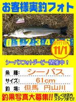 photo-okyakusama-20151101-toyooka-01.jpg