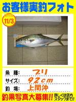 photo-okyakusama-20151103-ooshima-3.jpg