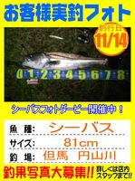 photo-okyakusama-20151114-toyooka-01.jpg