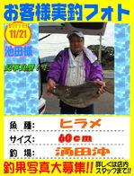 photo-okyakusama-20151121-kikugawa-hirame.jpg