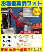 photo-okyakusama-20151123-goutsu-ishidai60.jpg