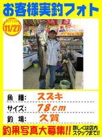 photo-okyakusama-20151127-ooshima-2.jpg