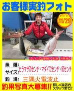 photo-okyakusama-20151129-goutsu-hiramadai.jpg