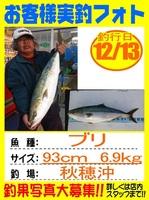 20151213-yamaguchi-buri.jpg