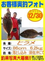 20151230-yamaguchi-hirame.jpg