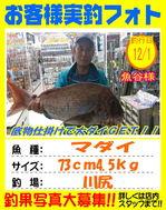 blog-okyakusama-20151201-kikugawa.jpg