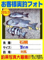 okyakusama-201511-tsushima-isidai.jpg