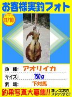 okyakusama-20151203-tsushima-260.jpg