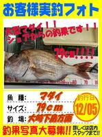 okyakusama-20151205-koyaura-madai.jpg