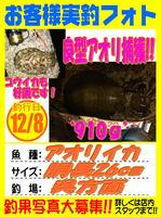 okyakusama-20151208-koyaura-aori.jpg
