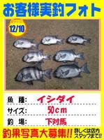 okyakusama-20151210-tsushima-isidai.jpg