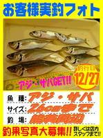 okyakusama-20151227-koyaura-aji.jpg