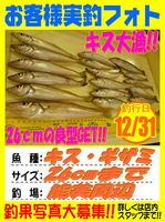okyakusama-20151231-koyaura-kisu.jpg