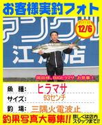 photo-okyakusama-20151206-goutsu-93.jpg