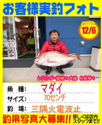 photo-okyakusama-20151206-goutsu-hiramasa93.jpg