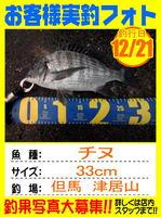 photo-okyakusama-20151221-toyooka-01.jpg