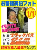 okyakusama-20160101-koyaura-basu.jpg