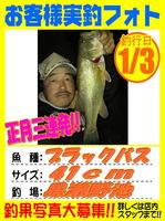 okyakusama-20160103-koyaura-basu.jpg