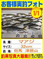 photo-okyakusama-20160101-toyooka-01.jpg