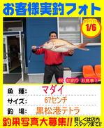 photo-okyakusama-20160106-goutsu-madai.jpg