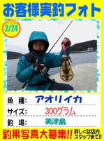 2016okyakusama0224.jpg