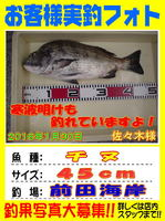 blog-choufu-20160130-sasakisama.jpg