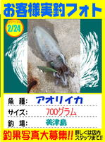 okyakusamarepo20160224.jpg