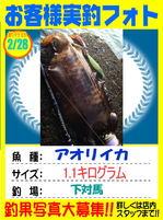 okyakusamarepo2016022800.jpg