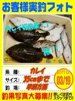 okyakusama-20160319-koyaura-karei.jpg