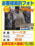okyakusama-2016-4-29.jpg