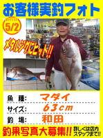 okyakusama-2016-5-2.jpg